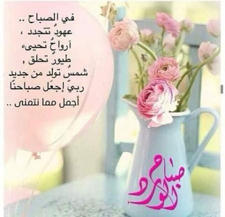 بالصور منشورات صباحية , اجمل البوستات والرسائل الصباحية لاصدقائك 1111 4