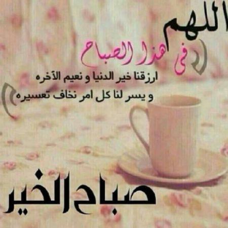 بالصور منشورات صباحية , اجمل البوستات والرسائل الصباحية لاصدقائك 1111 7