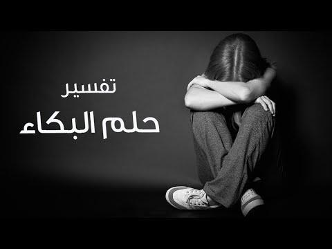 صوره حلمت اني ابكي بشدة , فيديو تفسير البكاء في المنام