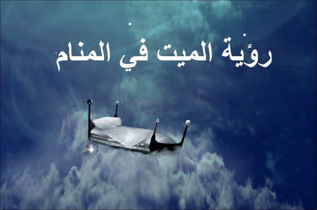 بالصور تفسير رؤية الميت في المنام يتكلم , الحلم بالاموات وهم يتكلمون فى الحلم 1127 1
