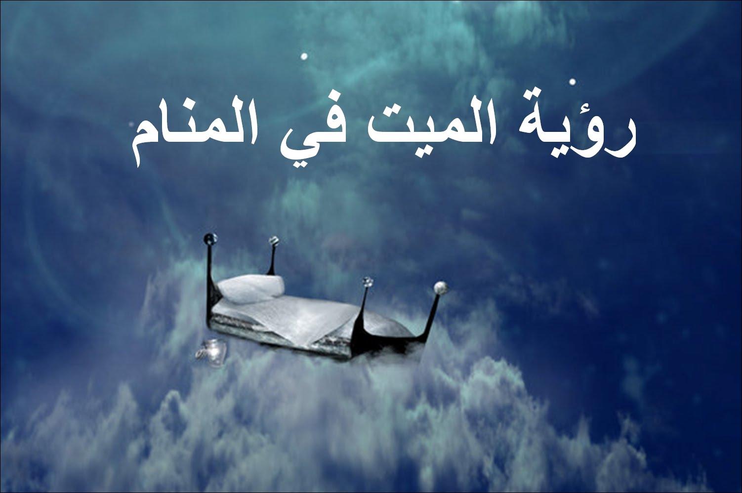 صوره الميت في المنام , ما هو تفسير رؤية الميت في الحلم ؟