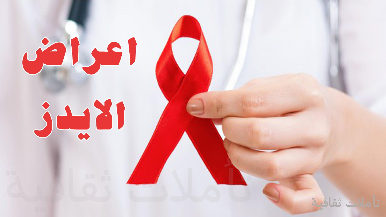 بالصور علاج مرض الايدز , تعرف على احدث العلاجات الجديدة لمرض نقص المناعة المكتشبة 1145