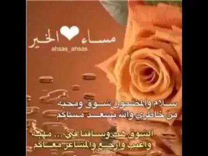 بالصور مساء الخير حبيبي , تعبيرات وكلمات جميلة لتحية المساء لاحبائك 1153 1