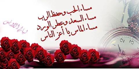 بالصور مساء الخير حبيبي , تعبيرات وكلمات جميلة لتحية المساء لاحبائك 1153 4