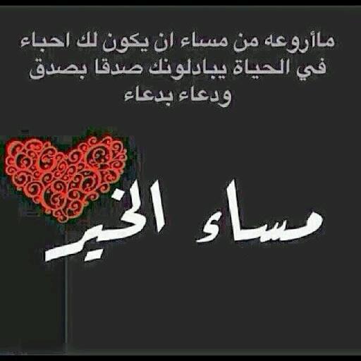 بالصور مساء الخير حبيبي , تعبيرات وكلمات جميلة لتحية المساء لاحبائك 1153 5