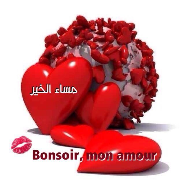 بالصور مساء الخير حبيبي , تعبيرات وكلمات جميلة لتحية المساء لاحبائك 1153 6