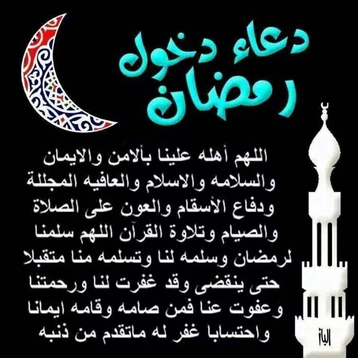صوره دعاء عن رمضان , اجمل صيغات الادعية عن رمضان