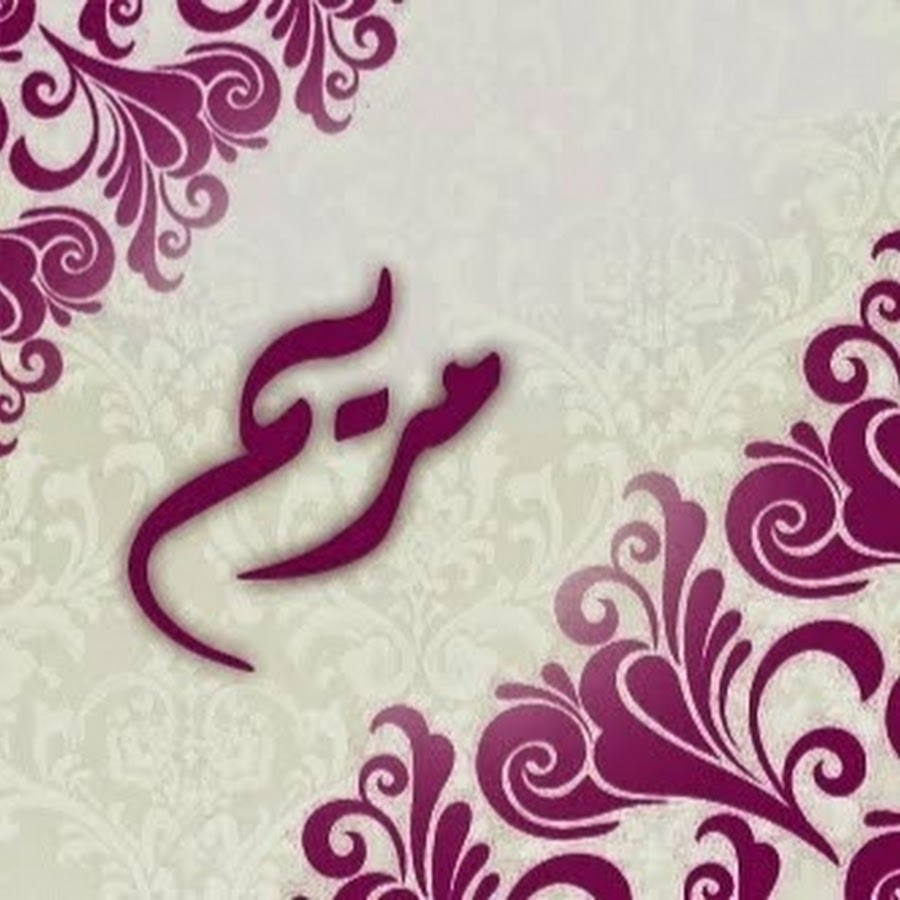 صوره ما معنى اسم مريم , تعرف على معانى الاسما ء