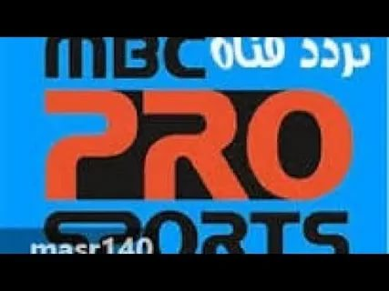صوره تردد قناة ام بي سي سبورت , احدث الترددات لقناة ام بى سى سبورت الرياضية