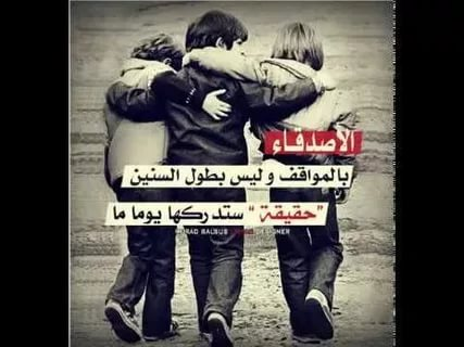 بالصور شعر عن الصديق الحقيقي , قصائد جميلة عن قيمة الاصدقاء 1212 1