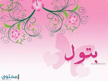 بالصور اسماء بنات جديدة , احدث الاسامى المميزة للفتيات 1214 2
