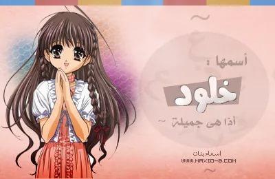 بالصور اسماء بنات جديدة , احدث الاسامى المميزة للفتيات 1214 4