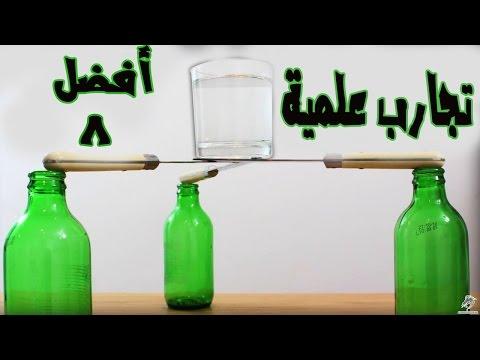 صوره تجارب علمية بسيطة , اسهل تجربة علمية مفيدة