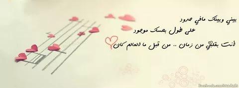 بالصور كلمات في الحب والغرام والعشق احلى كلام في الحب , عبارات حب يتم اهدائها بين الزوجين 1256 7