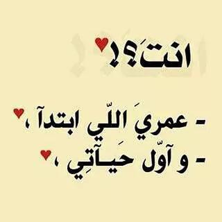 بالصور كلمات في الحب والغرام والعشق احلى كلام في الحب , عبارات حب يتم اهدائها بين الزوجين 1256