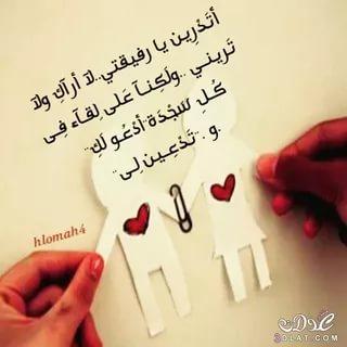 بالصور رسالة لصديقتى , اجمل العبارات والكلمات التى تعبر عن حب الصديقة 1259 10