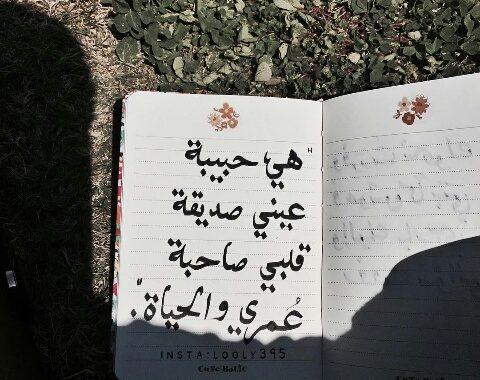 بالصور رسالة لصديقتى , اجمل العبارات والكلمات التى تعبر عن حب الصديقة 1259 2