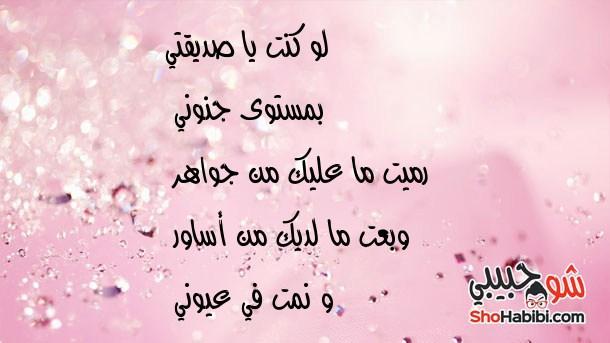 بالصور رسالة لصديقتى , اجمل العبارات والكلمات التى تعبر عن حب الصديقة 1259 4