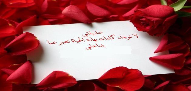بالصور رسالة لصديقتى , اجمل العبارات والكلمات التى تعبر عن حب الصديقة 1259 7
