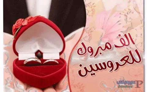 صوره بطاقة تهنئة زواج , اجمل الرسائل المهنئة بمناسبة الزواج