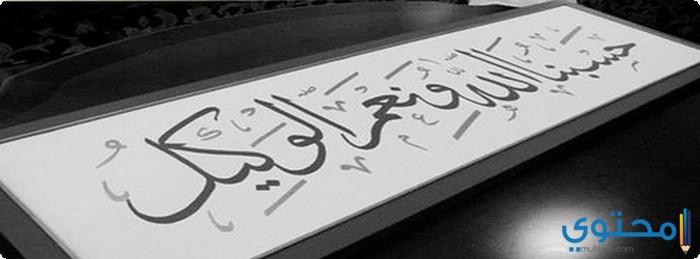 بالصور صور مكتوب عليها حسبي الله ونعم الوكيل , بوستات ادعية اسلامية 1285 2