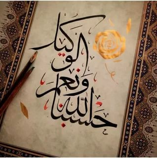 بالصور صور مكتوب عليها حسبي الله ونعم الوكيل , بوستات ادعية اسلامية 1285 3