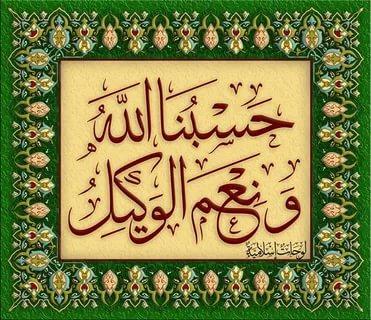 بالصور صور مكتوب عليها حسبي الله ونعم الوكيل , بوستات ادعية اسلامية 1285 4