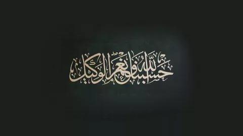 بالصور صور مكتوب عليها حسبي الله ونعم الوكيل , بوستات ادعية اسلامية 1285 5