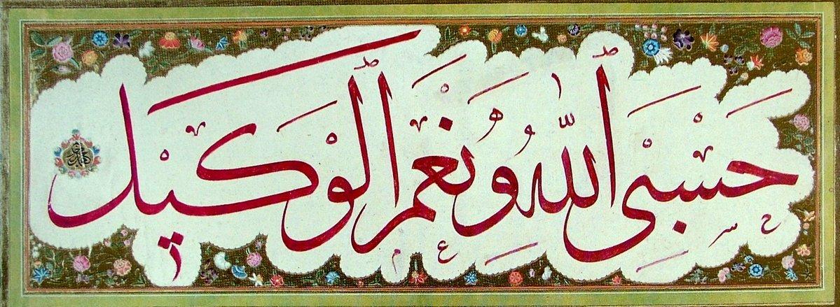 بالصور صور مكتوب عليها حسبي الله ونعم الوكيل , بوستات ادعية اسلامية 1285 6