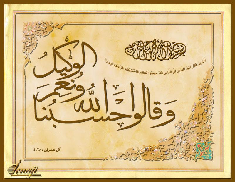 بالصور صور مكتوب عليها حسبي الله ونعم الوكيل , بوستات ادعية اسلامية 1285 7