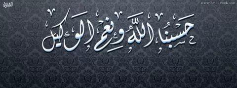 بالصور صور مكتوب عليها حسبي الله ونعم الوكيل , بوستات ادعية اسلامية 1285 8