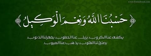 بالصور صور مكتوب عليها حسبي الله ونعم الوكيل , بوستات ادعية اسلامية 1285 9