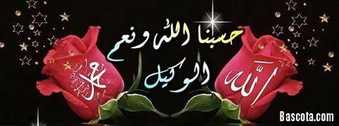 صوره صور مكتوب عليها حسبي الله ونعم الوكيل , بوستات ادعية اسلامية