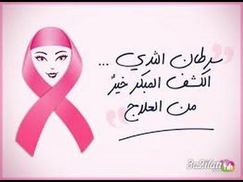 صوره اعراض سرطان الثدي , فيديو طبي يشرح الاعراض الملفتة لسرطان الثدي