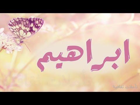 صوره معنى اسم ابراهيم , فيديو يشرح المعاني لاسم ابراهيم