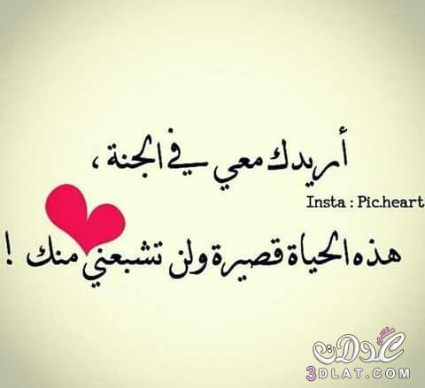 بالصور رسائل حب رومانسيه , كلمات نابعة من القلب تهديها لاحبائك 1330 1