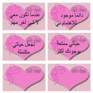 بالصور رسائل حب رومانسيه , كلمات نابعة من القلب تهديها لاحبائك 1330 7