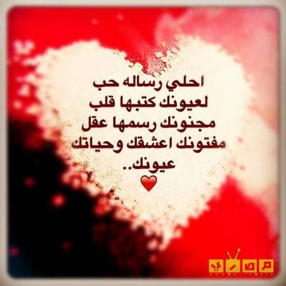 بالصور رسائل حب رومانسيه , كلمات نابعة من القلب تهديها لاحبائك