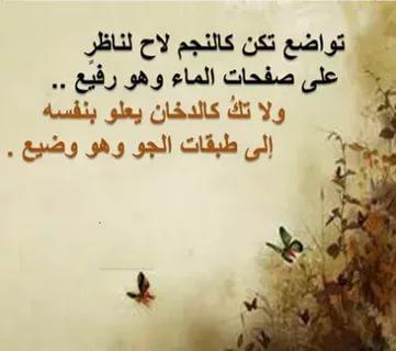 بالصور ابيات شعر قصيره حكم , اجمل بيت شعر وحكم ومواعظ 1339 3