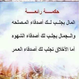 بالصور ابيات شعر قصيره حكم , اجمل بيت شعر وحكم ومواعظ 1339 7