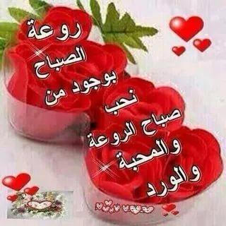 بالصور صباح الخير للحبيب , اجمل تحية الصباح للاشخاص الذين نحبهم 1344 6