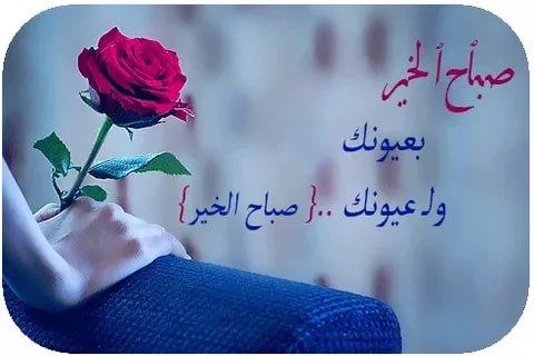 بالصور صباح الخير للحبيب , اجمل تحية الصباح للاشخاص الذين نحبهم 1344 7