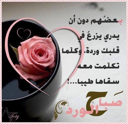 بالصور صباح الخير للحبيب , اجمل تحية الصباح للاشخاص الذين نحبهم 1344