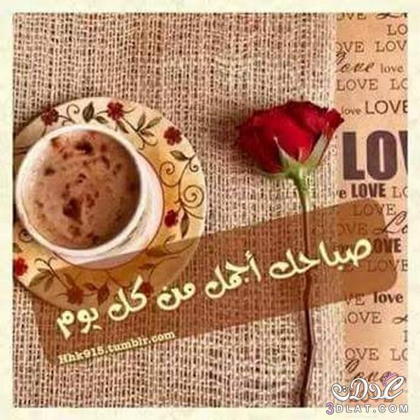 صور مسجات صباحية للحبيب , رسائل روعة لصباح الخير لاحبائك