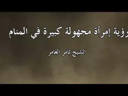 بالصور المراة في المنام , فيديو يفسر قدوم المراة فى الحلم 1359 1