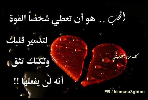 بالصور كلام حب للحبيب , اكثر العبارات المؤثرة عن المشاعر والحب 1366 1