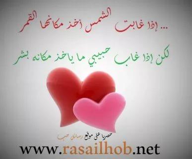 بالصور رسائل حب , اجمل كلمات الحب التى تهديها لاحبائك 1386 10