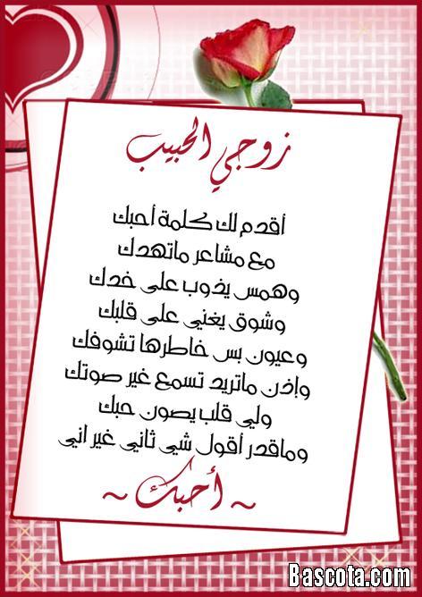بالصور رسائل حب , اجمل كلمات الحب التى تهديها لاحبائك 1386 2