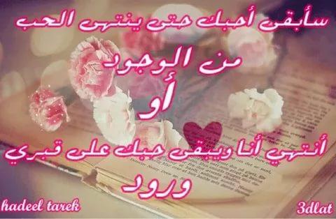 صورة رسائل حب , اجمل كلمات الحب التى تهديها لاحبائك