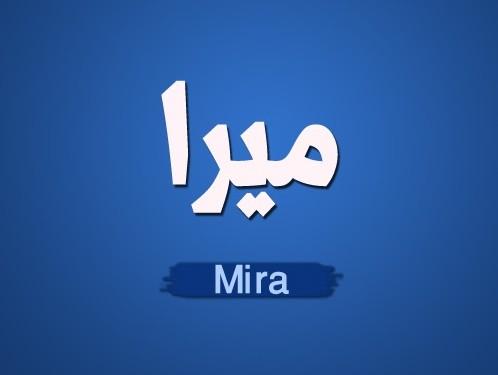 صوره معنى اسم ميرا , تفسير المعانى الغير شائعة لاسم ميرا